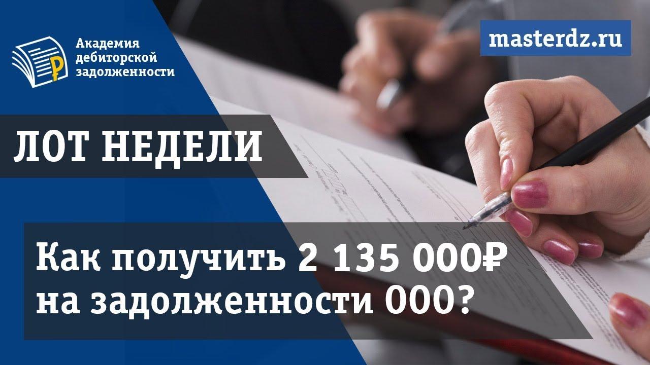 Как заработать на дебиторской задолженности с падением цены до 140 рублей?