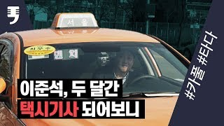 이준석, 두달간 택시 운전해보니… | 타다&카카오 카풀 문제점?