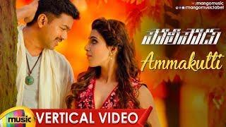 VIJAY Policeodu Movie Video Songs   Ammakutti Vertical Video Song   Vijay   Samantha   Theri