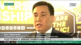 Рекордное количество стран примет участие в Универсиаде-2017 в Алматы