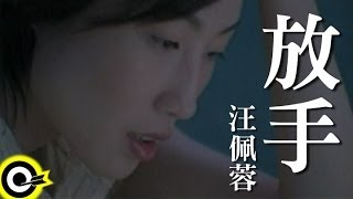 汪佩蓉 Fengie Wang【放手 Let go】Official Music Video