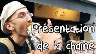 フランス語講座・チャンネルの紹介 (仏語)