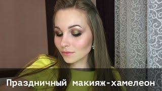 Праздничный макияж / Festive makeup ❤ Макияж к 8 марта