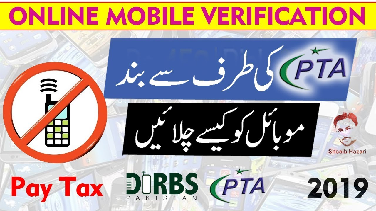 How to Register Mobile in PTA with Passport FREE | How To Register IMEI Number in Pakistan