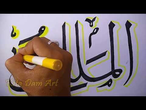 703 Mb Download Lagu Kaligrafi Asmaul Husna Al Malik