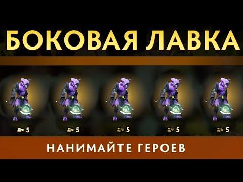 BATTLE PASS 2020 - БОКОВАЯ ЛАВКА (прям как в Auto Chess)