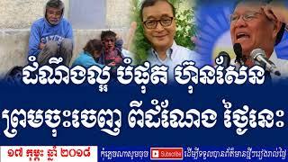 ដំណឹងល្អបំផុតហ៊ុនសែនព្រមចុះចេញពីដំណែងថ្ងៃនេះ,Cambodia News,Khmer News,RFA Cambodia Hot News