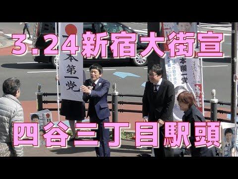 【日本第一党】堀切笹美×桜井誠党首 新宿大街宣 in四谷三丁目駅頭[2019年3月24日]