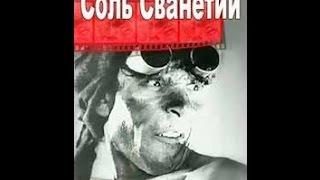 Соль Сванетии  (Госкинпром Грузии, 1930 г.)