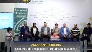 Роми просять в українських правозахисників захисту