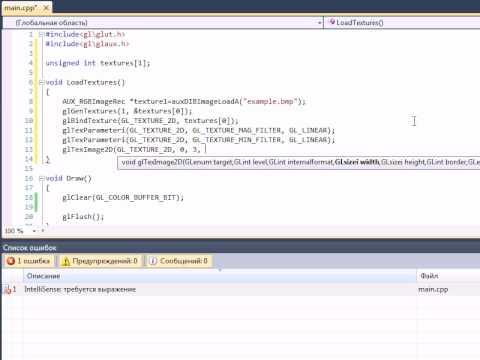 C++ & OpenGL Урок 12 Часть I  Основы текстурирования