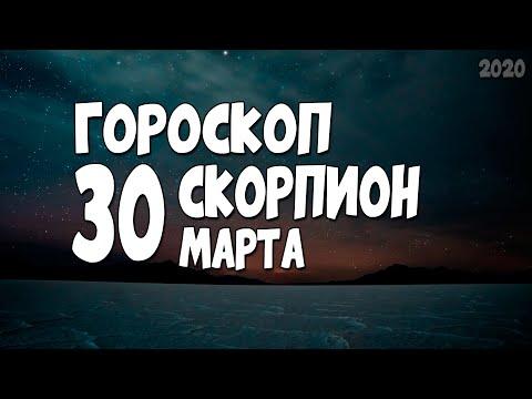 Гороскоп на сегодня и завтра 30 марта Скорпион 2020 год | 30.03.2020