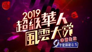 【2019超級華人風雲大賞】三立台灣台、都會台過年特別節目聯合獻映【完整版】