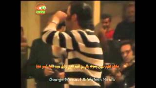 George wassouf & Wafeek Habib -khams sbaya نادر جداً جورج وسوف و وفيق حبيب