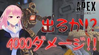 【APEX LEGENDS】開幕死→蘇生からの出るか⁉ 4000ダメージ!【エーペックスレジェンズ】