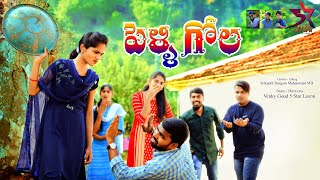 Pelli Gola //Village Comedy Video//#5starlaxmi#5starsrikanth#5starvenky#5starmd //5star channel