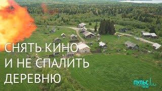 Снять кино и не спалить деревню. Студия Михалкова снимет фильм в карельской Кинерме. Жители против
