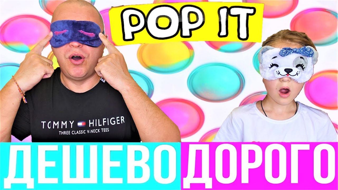 ДОРОГОЙ ПОП ИТ vs ДЕШЁВЫЙ ! Угадай POP IT ЗАКРЫТЫМИ Глазами ! Видео Валенсия Лаки🍀