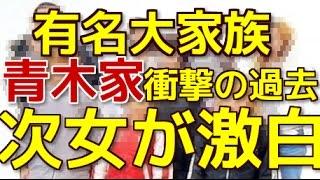 有名大家族 青木家の過去…次女が激白 thumbnail