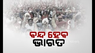 Trade Union Called For 24 Hour Bharat Bandh Tomorrow, Congress Supports It But BJD Doesn't