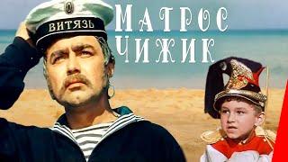 Матрос Чижик (1955) фильм