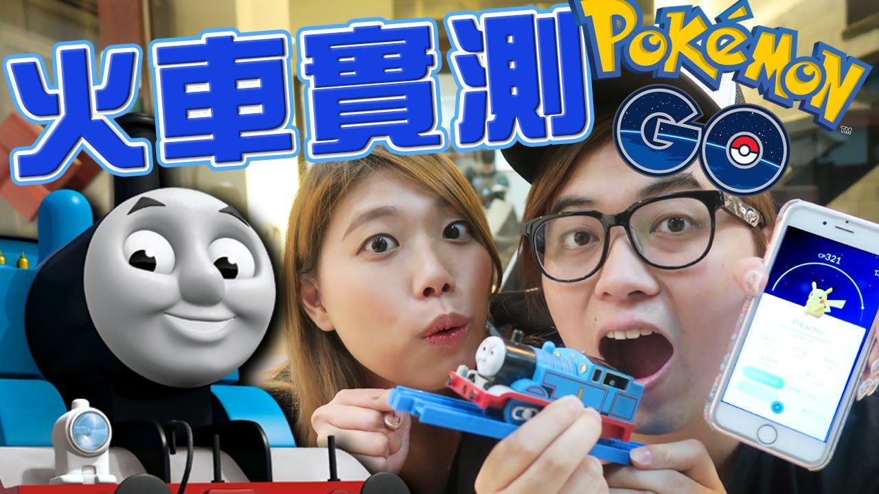 『Pokemon GO 最強孵蛋神器 一日行100K?』火車實測 [ KZee & 麻布 ] - YouTube