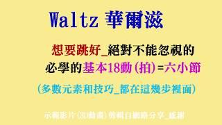 華爾滋(Waltz)基本18動(拍 )_六小節