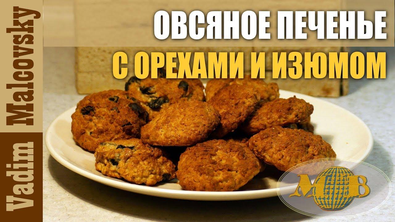 овсяное печенье с изюмом и орехами рецепт с фото
