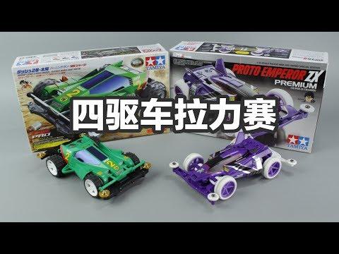 """用两辆四驱车""""拔河"""",结局真是出人意料!MINI 4WD【涛哥测评】"""