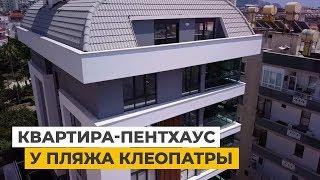Квартира пентхаус в центре Алании пляж Клеопатры. Турция недвижимость от застройщика.