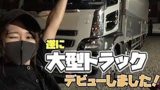 【トラック運転手】初めて大型トラック乗ってみた!!
