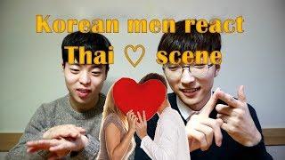 Korean men react [Thai drama Kiss Scenes]