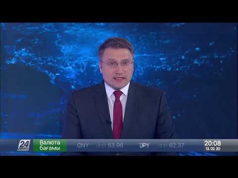 Выпуск новостей 20:00 от 13.02.2020