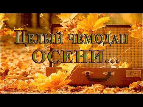 Целый чемодан осени ...   Стихи Ольги Гулевич    Музыка Александра Кэтлина