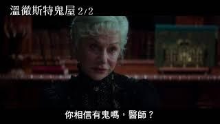 【溫徹斯特鬼屋】前導預告2/2上映 thumbnail