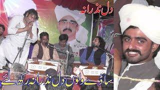 Dil Nazrana Rakh Lay   Qwali 2018   Peer Darbar Hajka Sharif Punjab Pakistan   Latest Qawali Video