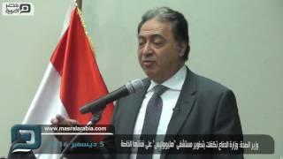 مصر العربية   وزير الصحة: وزارة الدفاع تكفلت بتطوير مستشفى