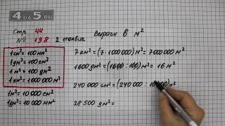 Страница 44 Задание 198 (Столбик 2) – Математика 4 класс Моро – Учебник Часть 1