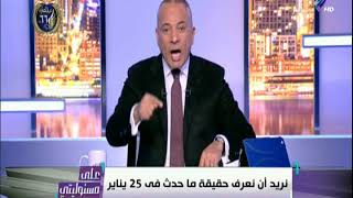 أحمد موسى : «خلي بالكوا.. اللي هدوا مصر بيحاولوا يرجعوا تاني» | على مسئوليتي