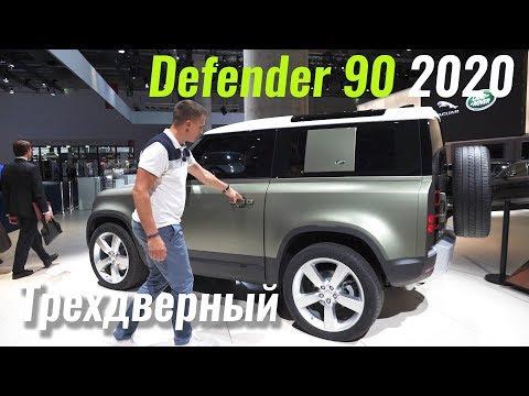Новый Defender 3 двери (для своих). Обзор Land Rover Defender 90 2020.