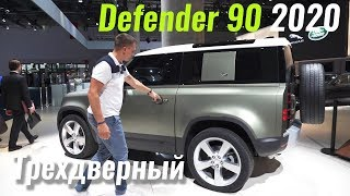 новый Defender 3 двери (для своих). Обзор Land Rover Defender 90 2020