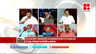 EDITORS HOUR - News From Reporter TV 21/ 11 / 2016
