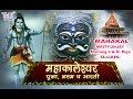 महाकाल पूजा - भस्म - आरती - Mahakaleshwar Morning 4 A.M. POOJA | UJJAIN | VIDEO