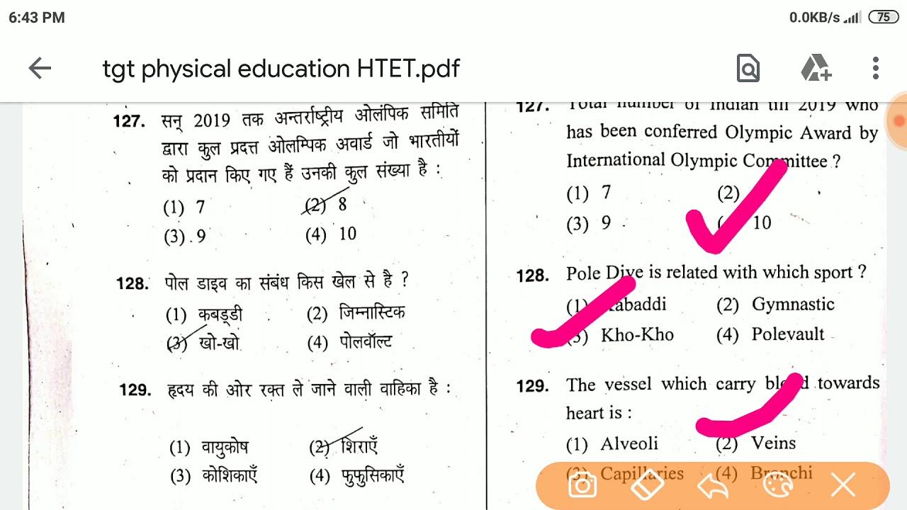 TGT HTET PHYSICAL EDUCATION EXAM ANSWER KEY 2019 ...