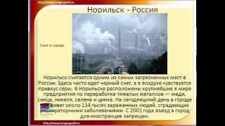 Самые экологически грязные города мира(Экологически грязные города мира, такие, как Норильск, Линьфынь, Чернобыль, Припять в презентации http://www.mirgeog..., 2014-07-16T14:02:20.000Z)