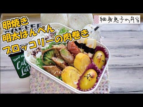 【細身息子の弁当】明太マヨはんぺん 肉巻きブロッコリー 卵焼き