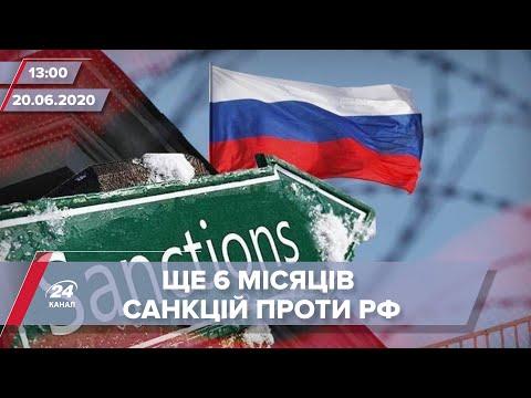 Випуск новин за 13:00: Санкції проти Росії продовжили