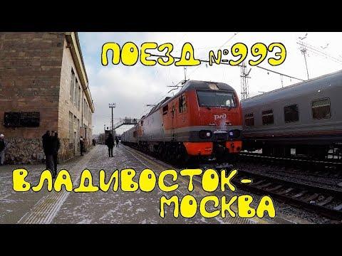 Поездка на поезде №99Э Владивосток-Москва из Перми в Верещагино