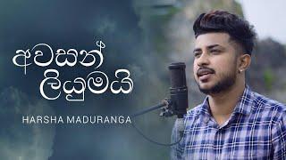 Awasan Liyumai (අවසන් ලියුමයි ) Cover By Harsha Maduranga   Official Video 2020