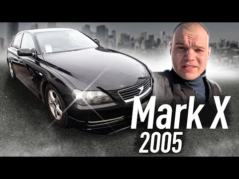 Mark X 2005 Аукционный авто 64.000 км 230.000 рублей